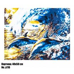 Картина по номерам Дельфины (Y116) 40 х 50 см