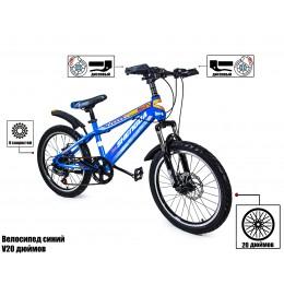 Велосипед V20 синий 20 дюймов