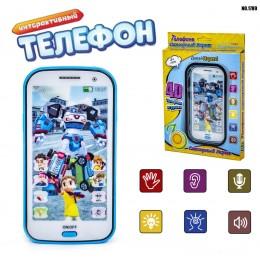 Игрушечный смартфон 1789A-1