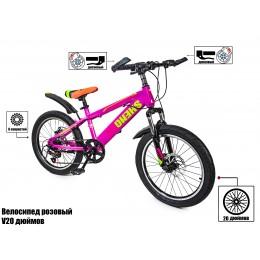 Велосипед V20 розовый 20 дюймов