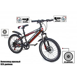 Велосипед V20 красный 20 дюймов